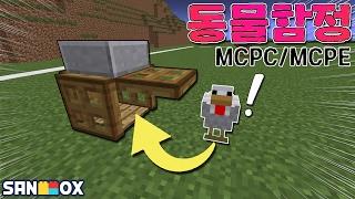 모드없이 마크에서 동물함정 만들기! [마인크래프트 PC/PE:기묘한실험실] Minecraft PC/PE [김뚜띠]