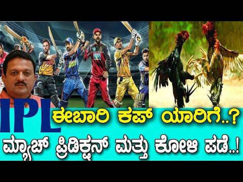 IPL ಗೆಲ್ಲೋದು ಯಾರು..? ಮ್ಯಾಚ್ ಪ್ರಿಡಿಕ್ಷನ್ ಮತ್ತು ಕೋಳಿ ಪಂದ್ಯ..! Predicting outcome of IPL Matches..!