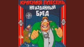 Мурка на украинском