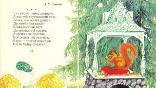 Читаем детям  Маленьким #детям  Стихи #русских поэтов классиков