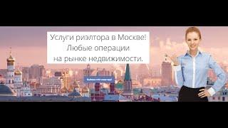 услуги риэлтора при продаже квартиры | Риелтор Сергей Ганусов