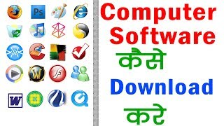 Computer ke Liye Sabhi Software Free Download kanha se Kare
