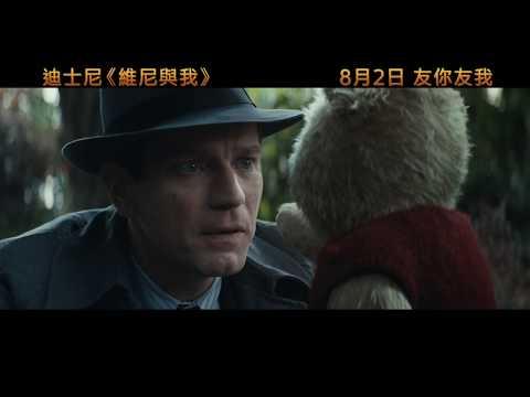 維尼與我 (Christopher Robin)電影預告