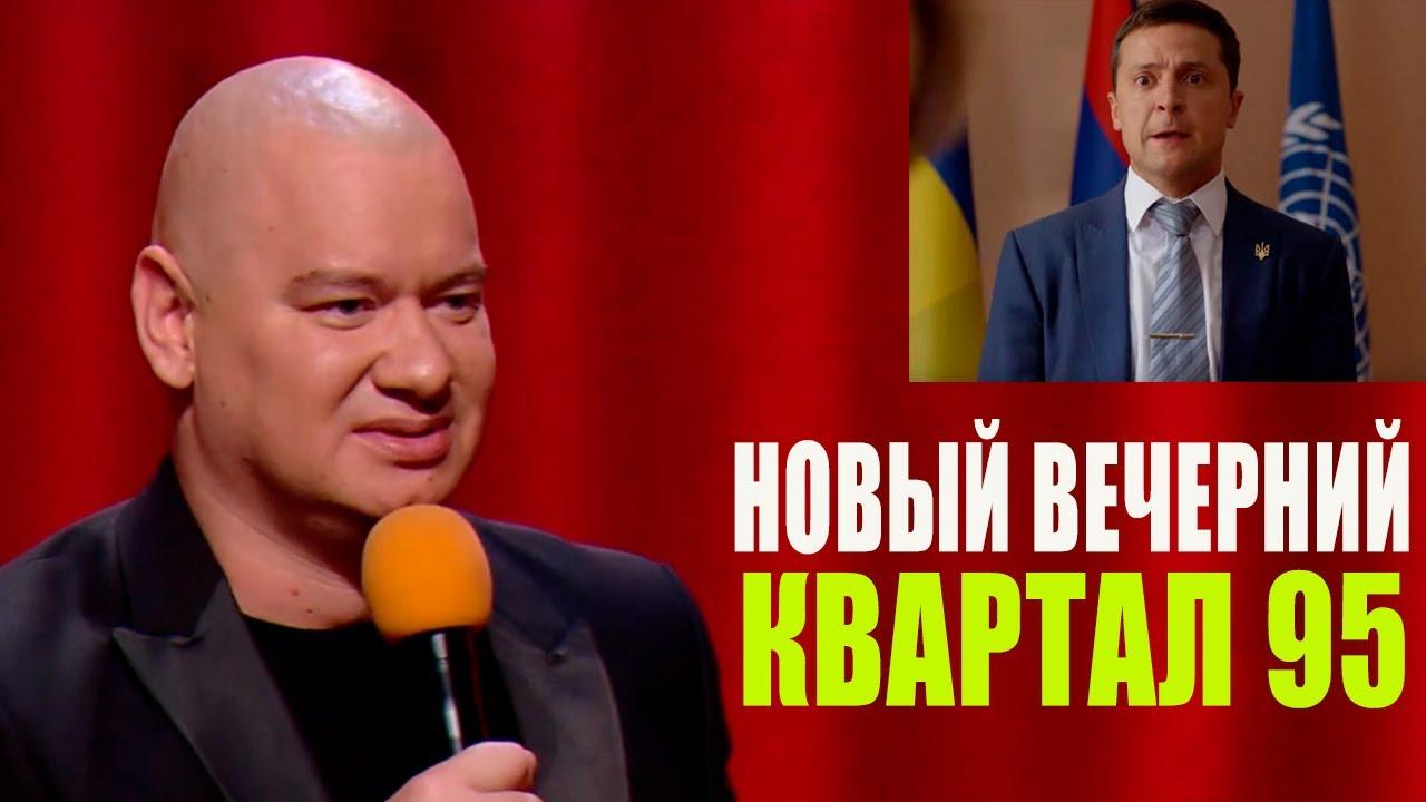 Сон Зеленского или как Квартал 95 троллит ПРЕЗИДЕНТА - Новый Полный выпуск Вечернего Квартала 2020