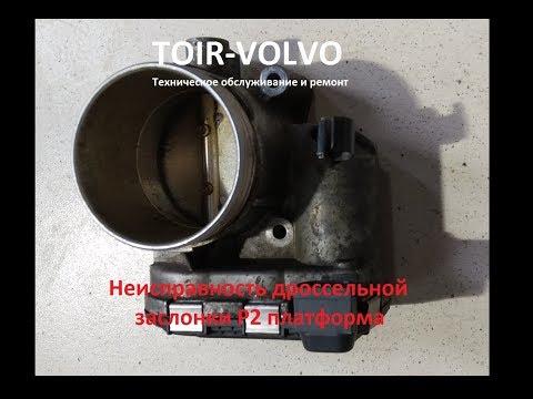 Неисправность дроссельной заслонки Volvo P2