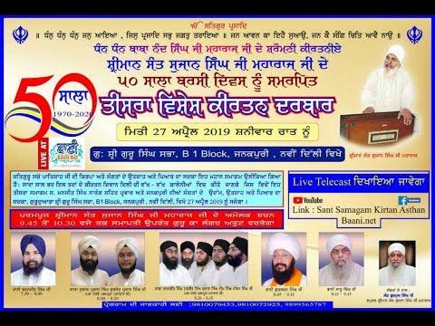 Live-Now-Gurmat-Kirtan-Samagam-From-Janakpuri-Delhi-27-April-2019