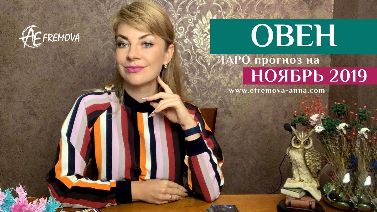 ОВЕН — ТАРО-прогноз на НОЯБРЬ 2019 / ARIES Tarot forecast for NOVEMBER 2019