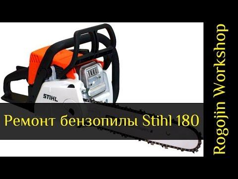 Видео Ремонт бензопилы штиль 180