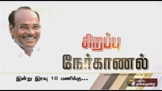Puthiyathalaimurai Exclusive interview with Dr. S. Ramadoss 10-10-2015 Promo