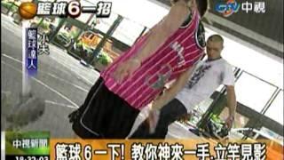 mba花式街頭籃球隊 小夫 x 中視新聞花式籃球教學第12集 mba streetball