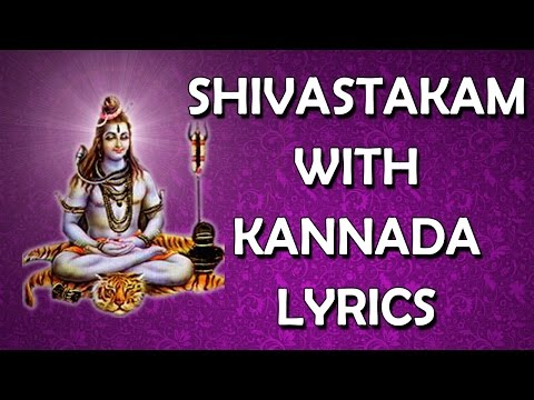 Shivashtakam  With Kannada Lyrics - Lord Shiva | MAHA SHIVARATRI 2016