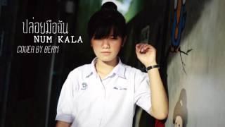 ปล่อยมือฉัน - NUM KALA  | COVER BY BEAM