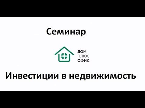 Инвестиции в недвижимость СПб. Инвестиции в новостройки. Семинар.