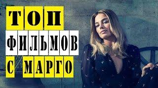 ТОП КРУТЫХ ФИЛЬМОВ С МАРГО РОББИ!!!