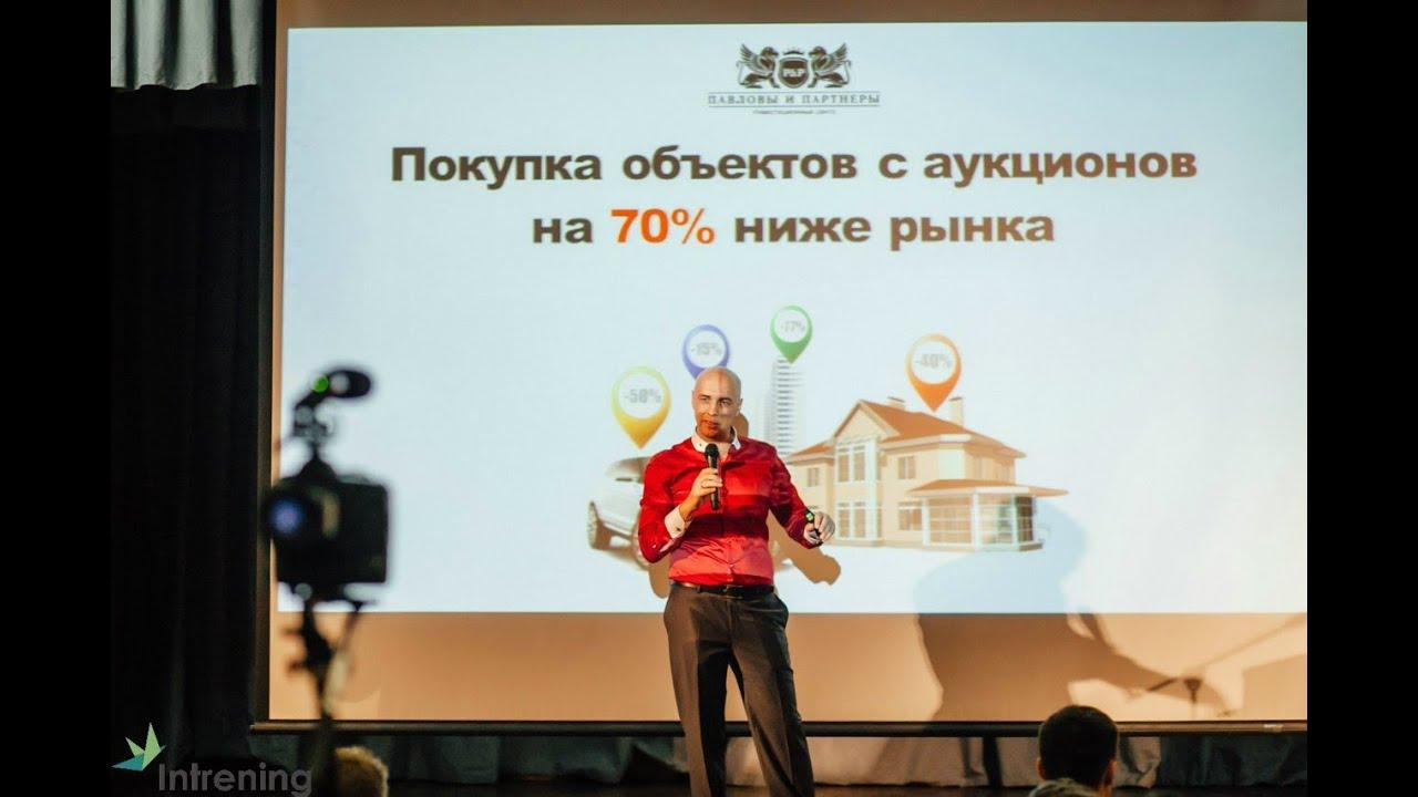 форум аукционах по банкротству