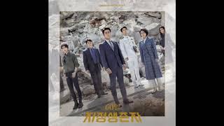 K-Drama Designated Survivor: 60 Days Various Artists: ANSWER TO THE AGONY