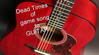 Урок на гитаре №2 от Dead Times Очень красивая песня