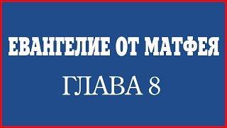 Видео библия Евангелие от Матфея Глава 8 слушать смотреть онлайн