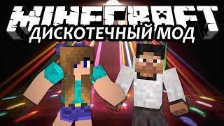 ДИСКОТЕЧНЫЙ МОД - Minecraft (Обзор Мода)
