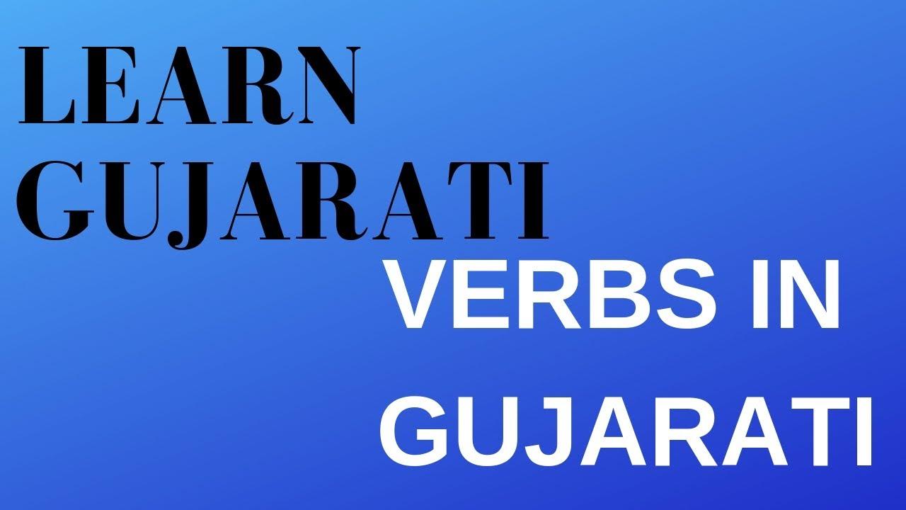 Spoken English Learning Videos in Gujarati | English ...