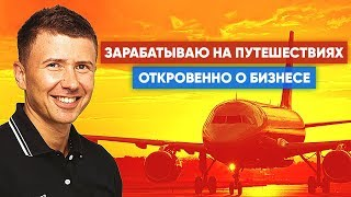 Андрей Буренок про TripMyDream, привлечение 500.000$ инвестиций для стартапа