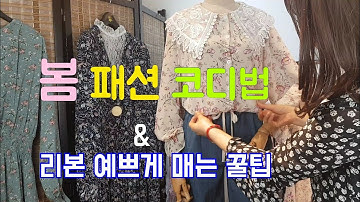 #패션코디 #블라우스코디 #봄패션 코디법, 리본 예쁘게 매는 꿀팁,Spring Fashion, How to tie a ribbon pretty