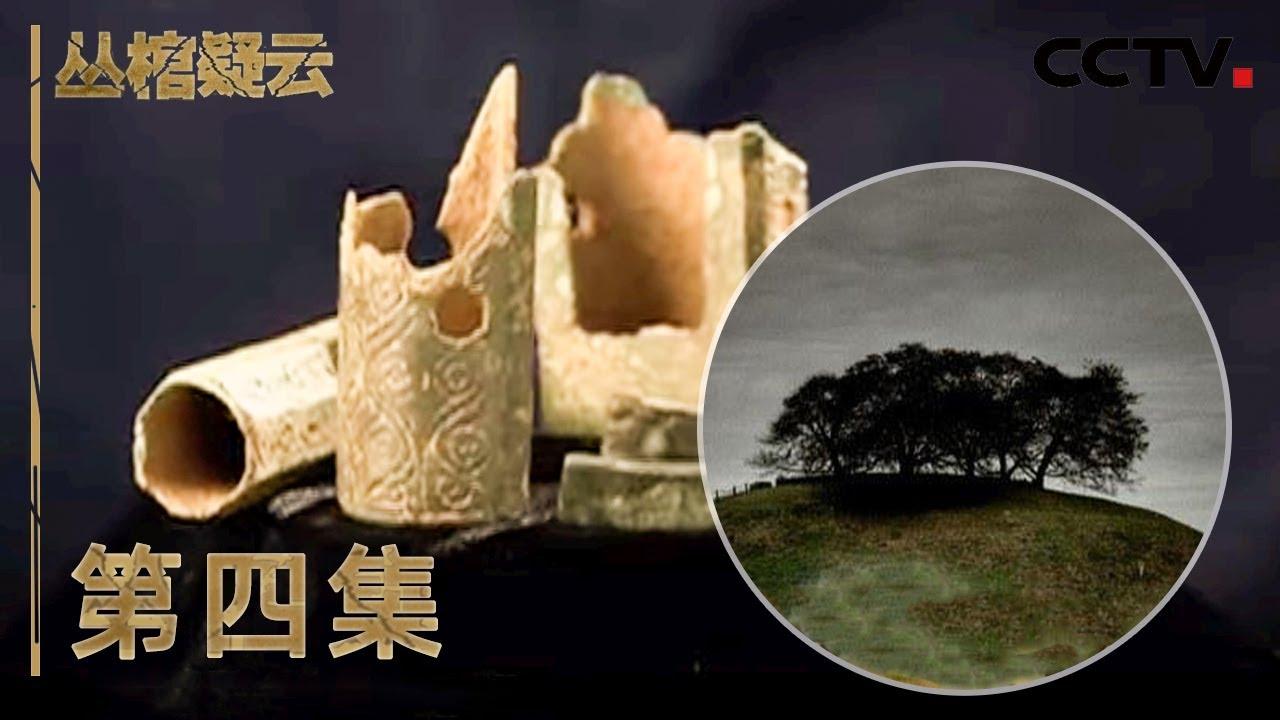 《历史传奇》 丛棺疑云 第四集 | CCTV纪录