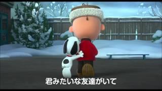 映画『I LOVE スヌーピー THE PEANUTS MOVIE』日本語版予告編