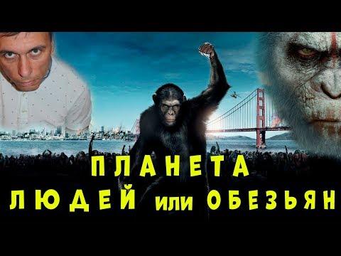 Фильм Планета обезьян / Что скрывает франшиза?