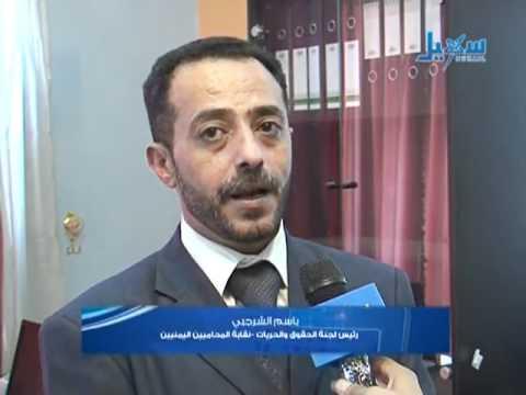 فلم وثائقي   اليمن بين نظام دموي وثورة سلميه   الجزء الاول   Documentary Film   Yemen Between Bloody