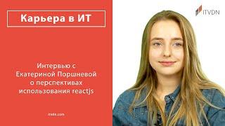 Интервью с Екатериной Поршневой о перспективах использования react.js