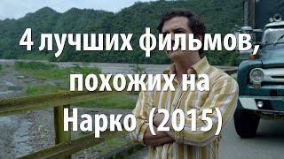 4 лучших фильма, похожих на Нарко  (2015)