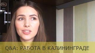 видео Работа в Калининград