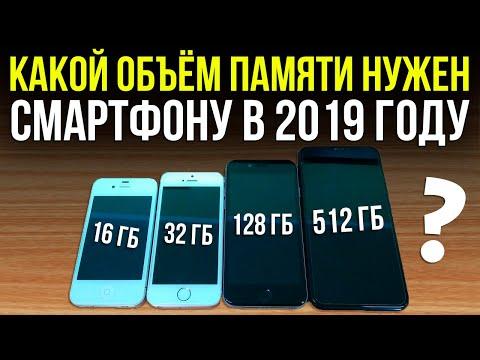 Объём памяти в смартфоне на 2019 год. Какой лучше выбрать?! 16, 32, 64, 128, 256, 512 ГБ