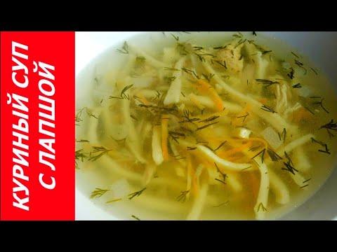 Суп на курином бульоне, 123 вкусных рецепта с фото 👌 Алимеро
