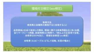 環境系の資格一覧(取得難易度・低)