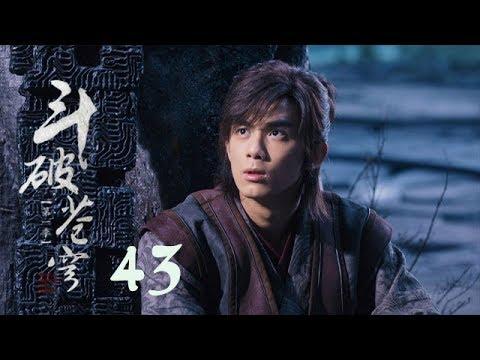 鬥破蒼穹 43 | Battle Through the Heaven 43【DVD版】(吳磊、林允、李沁、陳楚河等主演)