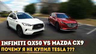 Вайсы в гостях: Сравниваем Infiniti QX50 и Mazda CX9 / Почему я не купил Tesla?  / Пасха в США