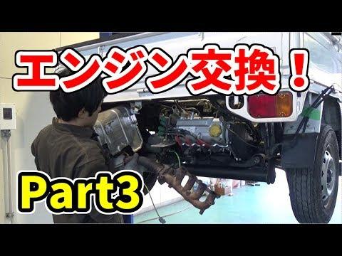 オーバーヒートが原因でエンジンを交換する事に・・・【Part3】