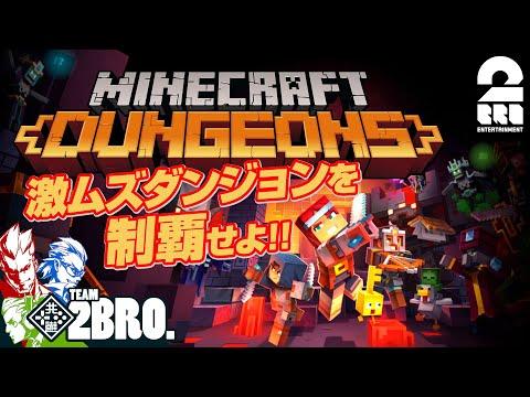 #1【つこてる回】弟者,兄者,おついちの「Minecraft Dungeons(マインクラフト  ダンジョンズ)」【2BRO.】