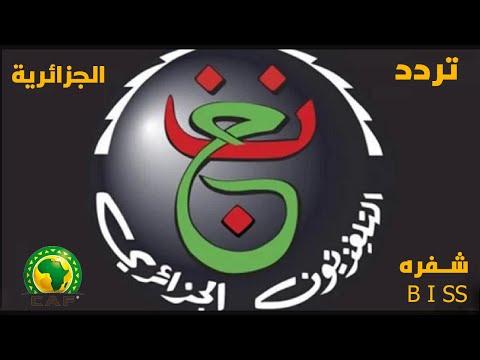 تردد القناة الارضية الجزائرية على المباشرعلى النايل سات و باقي الاقمار 2019 - algerian tv live