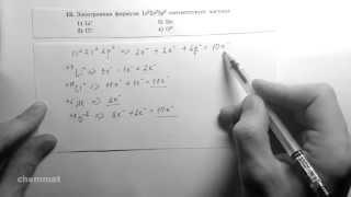 ЕГЭ 2015 год по химии, A1 задание 1.