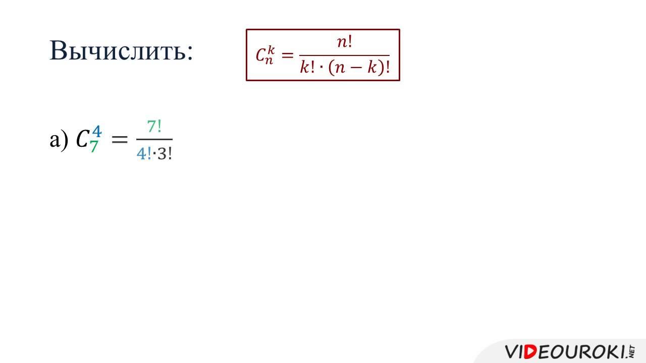 Число сочетаний решение задач решение задач по теме агрегатные состояния