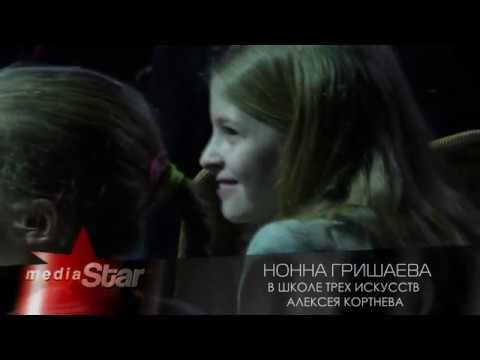 Нонна Гришаева в Школе трех искусств Алексея Кортнева