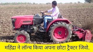 महिंद्रा ने लॉन्च किया अपना छोटा ट्रैक्टर जिवो, Demo Tractor.