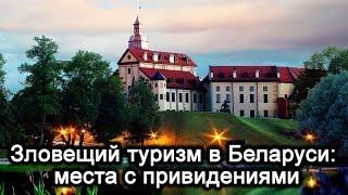 Зловещий туризм в Беларуси: места с привидениями.