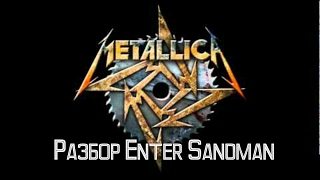 Metallica - Enter Sandman видео разбор