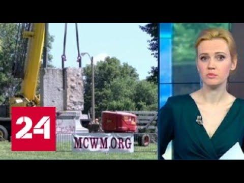 Памятник раздора: в США разобрали монумент героям Гражданской войны