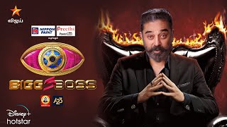 Bigg Boss Tamil Season 5 – Promo 1 | Kamal | Contestants | Vijay Tv | Bigg Boss 5 |