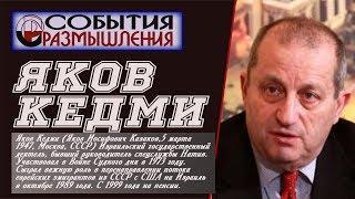 Яков КЕДМИ: Владимир Путин и Дональд Трамп могут решить судьбу власти Украины.